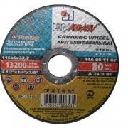 Круг обдирочный 125х8x22.2 мм для металла LUGAABRASIV