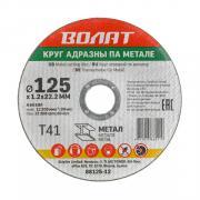 Круг отрезной 125х1.2x22.2 мм для металла ВОЛАТ [88125-12]