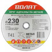Круг отрезной 230х1.6x22.2 мм для металла ВОЛАТ [88230-16]