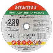 Круг отрезной 230х2.5x22.2 мм для металла ВОЛАТ [88230-25]