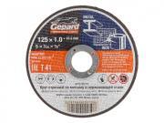 Круг отрезной 125х1.4x22.2 мм для металла GEPARD