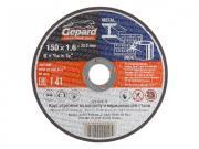 Круг отрезной 150х1.6x22.2 мм для металла GEPARD