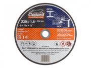 Круг отрезной 230х1.6x22.2 мм для металла GEPARD