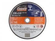 Круг отрезной 230х2.0x22.2 мм для металла GEPARD