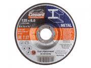 Круг обдирочный 125х6x22.2 мм для металла GEPARD