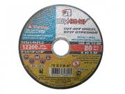 Круг отрезной 180х3.0x22.2 мм для металла LUGAABRASIV