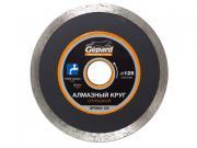Алмазный круг 125х22 мм по керамике сплошн. GEPARD