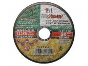 Круг отрезной 125х2.5x22.2 мм для камня LUGAABRASIV