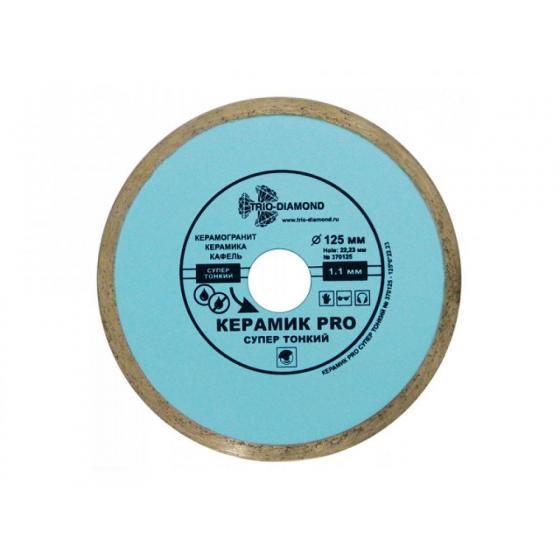 Алмазный круг 125х22 мм по керамике сплошн.ультратонкий PRO (1,1 мм)