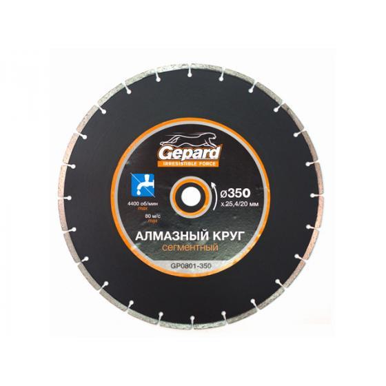 Алмазный круг 350х20/25.4 мм по бетону сегмент. GEPARD
