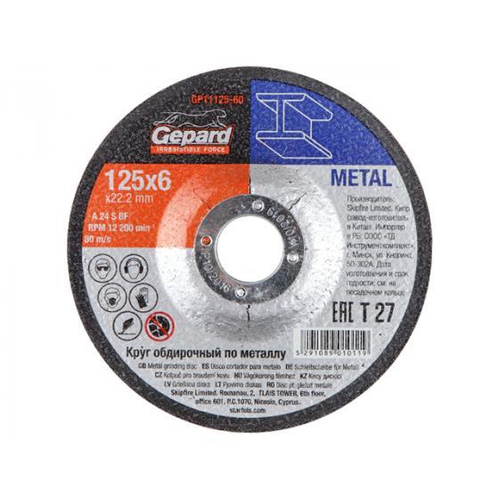 Круг обдирочный 125х6x22.2 мм для металла GEPARD [GP11125-60]