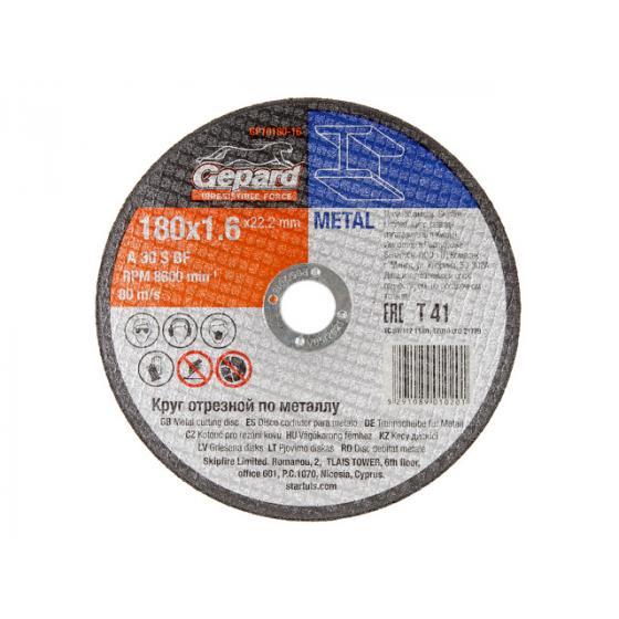 Круг отрезной 180х1.6x22.2 мм для металла GEPARD [GP10180-16]
