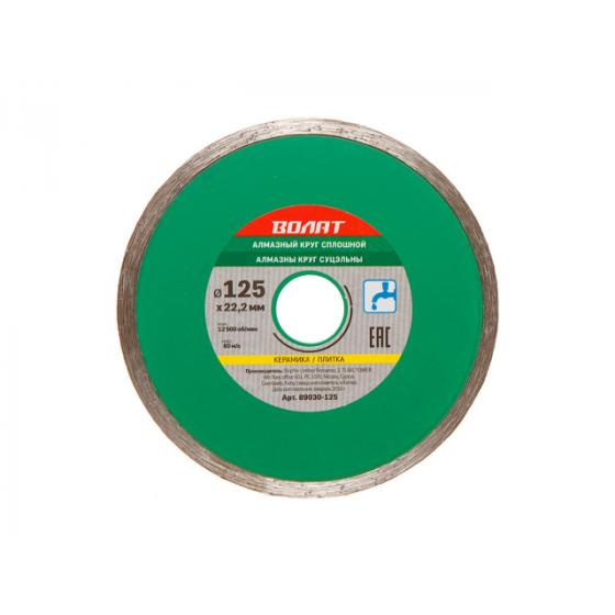Алмазный круг 125х22 мм по керамике сплошн. ВОЛАТ