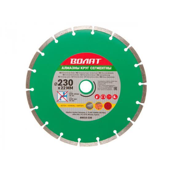 Алмазный круг 230х22 мм универс. сегмент. ВОЛАТ