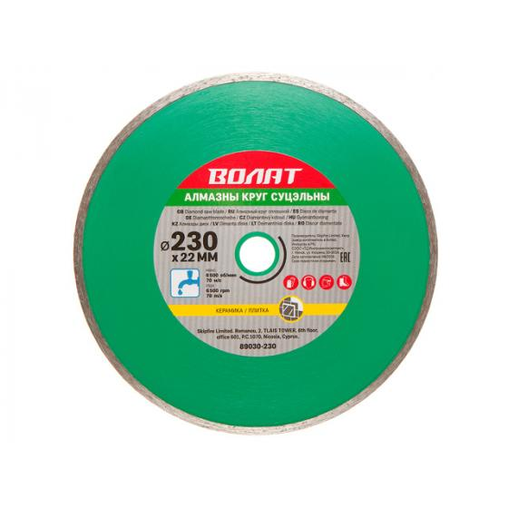 Алмазный круг 230х22 мм по керамике сплошн. ВОЛАТ
