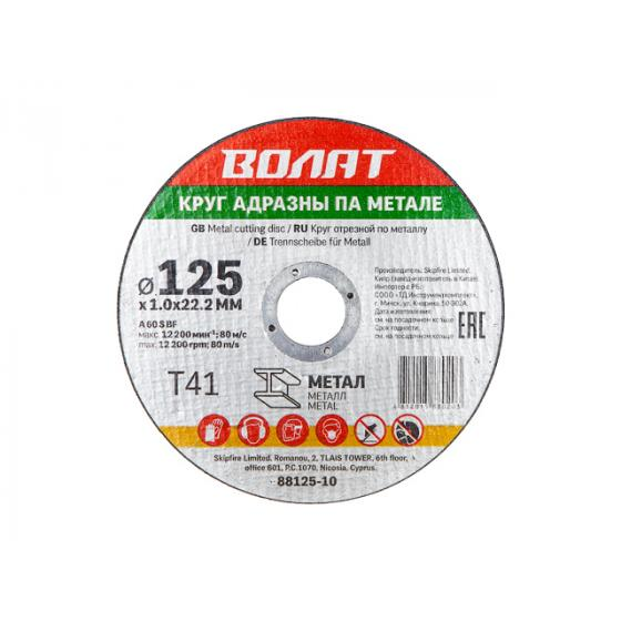 Круг отрезной 125х1.6x22.2 мм для металла ВОЛАТ [88125-16]